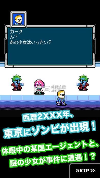 丧尸东京 v1.2 游戏下载 截图