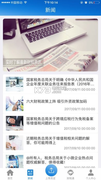 财放心 v1.0 app下载 截图