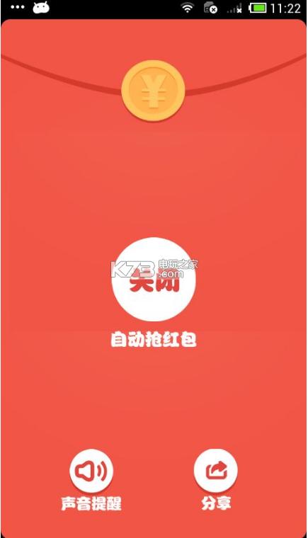 云极速红包 v1.0 软件下载 截图