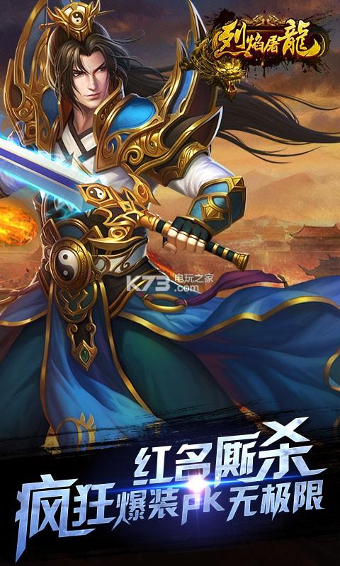 烈焰屠龙 v3.3.0 官网下载 截图