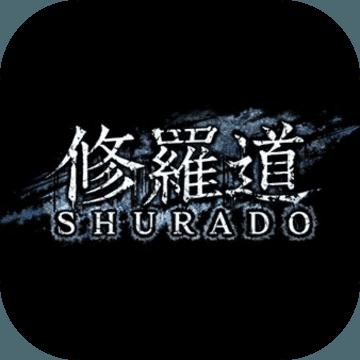 修罗道手游官方下载v1.0.1