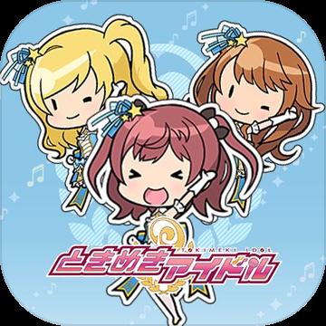 心跳偶像 v1.0 游戏下载