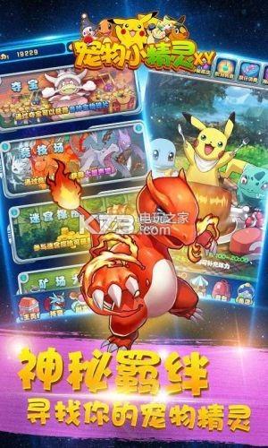 神奇宝贝xy国语全集_游戏库 口袋妖怪xy  游戏截图 游戏介绍: 《宠物小精灵xy》以神奇宝贝