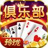 玲珑棋牌俱乐部 v1.0.0 官网下载