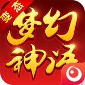 梦幻神语 v1.0.1.0 sf变态版下载