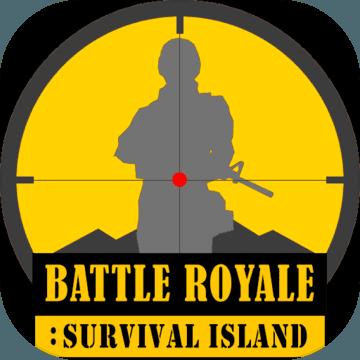 皇家战役生存岛下载v0.05
