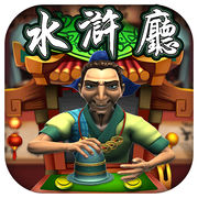 电玩游戏水浒厅下载v1.0.0