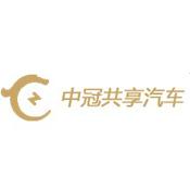 中冠共享汽车app下载v1.0.0