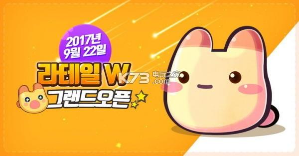 游戏介绍: 《萌萌彩虹岛w》是funigloo公司即将推出的一款2d横版动作