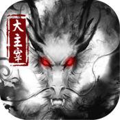 主宰传说九游版下载v1.1