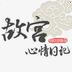 故宫心情日记下载v1.0