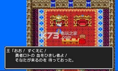 勇者斗恶龙1 下载 截图