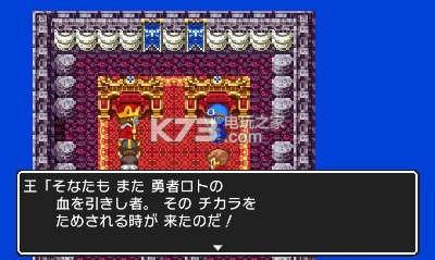 勇者斗恶龙2 下载 截图
