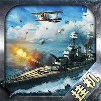 辽号战舰挂机下载v1.0.3