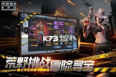 终结者2审判日下载v2.0 终结者2审判日最新版下载 k73电玩之家