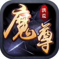 洪荒魔尊手游下载v1.0