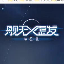舰无虚发暗星游戏下载v1.1