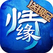 倩女情缘破解版下载v1.03