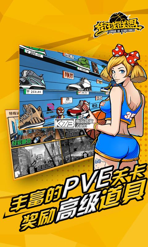 街球联盟 v1.7.7 官网下载 截图