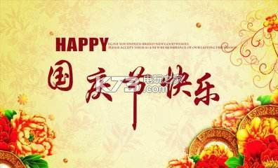 国庆节祝福语大全简短下载 2017国庆节祝福语大全简短下载 k73电玩图片