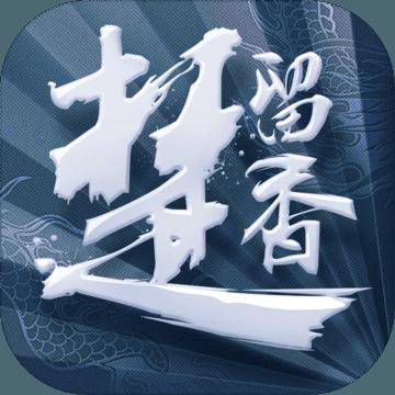 楚留香手游 v23.0 小米版下载