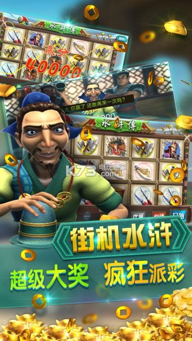 极乐电玩城 v1.0 游戏下载 截图