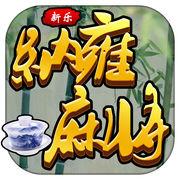 新乐纳雍麻将下载v1.0