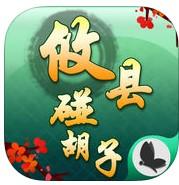 攸县碰胡子下载手机版v4.1