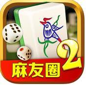 麻友圈2安卓版下载v1.1