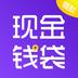 现金钱袋app下载v1.0.1