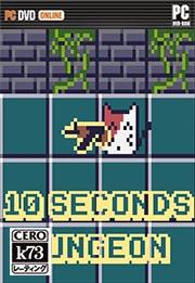 十秒地牢 v1.2.0 游戏电脑版下载