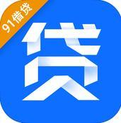 91借贷软件下载v1.0.1