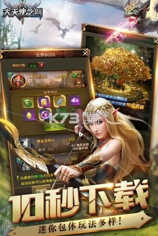 大天使之剑h5 v2.5.17 苹果版下载 截图