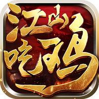 江山吃鸡破解版下载v1.0