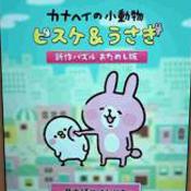 P助与兔兔手游下载