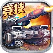全民坦克之战 v3.6.2.4 无限钻石金币版下载