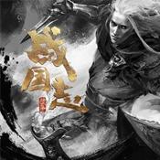 战国志手游果盘版下载v1.0