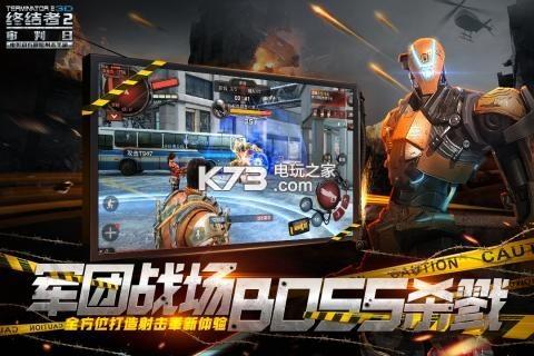 终结者2审判日百度版下载v2.0 终结者2审判日手游百度版下载 k73电玩