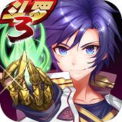 龙王传说斗罗大陆3公测版下载v1.1.0