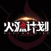 火源计划果盘版下载v1.0