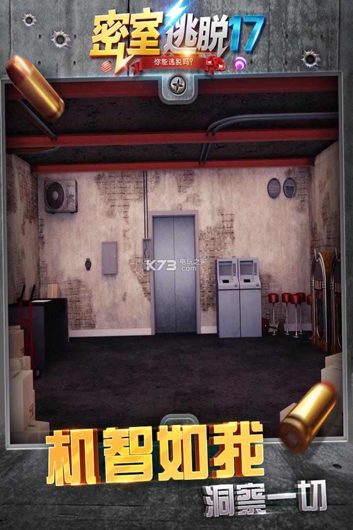 密室逃脱17守护公寓 破解版下载v17.17.92