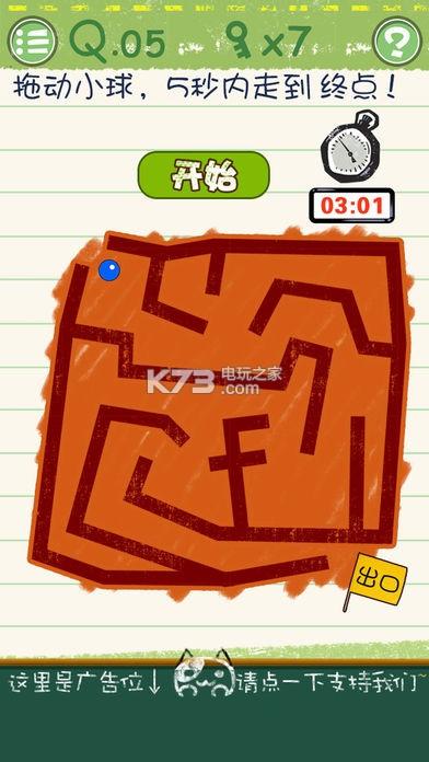 最囧游戏3 v2.0.5 手游下载 截图
