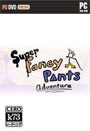 超级奇特裤子冒险免安装破解版下载
