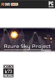 蔚蓝天空计划游戏下载