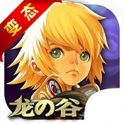 龙之谷破晓奇兵bt版私服下载v2.0.0