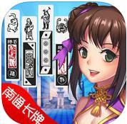 天天南通长牌 v2.0.9 安卓版下载