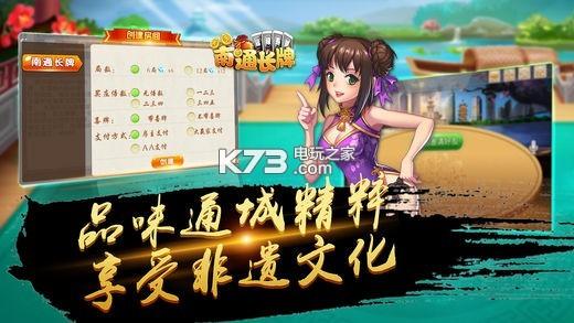 天天南通长牌 v2.0.9 安卓版下载 截图