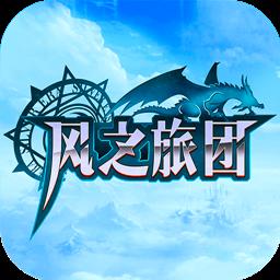 风之旅团 v6.0.0 安卓正版下载