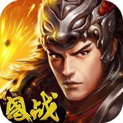 百炼三国 v17.8.6 苹果版下载