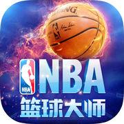 NBA篮球大师 v1.2.0 最新版下载